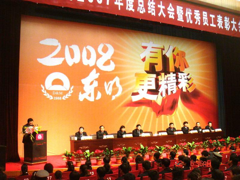 东明2008表彰大会2