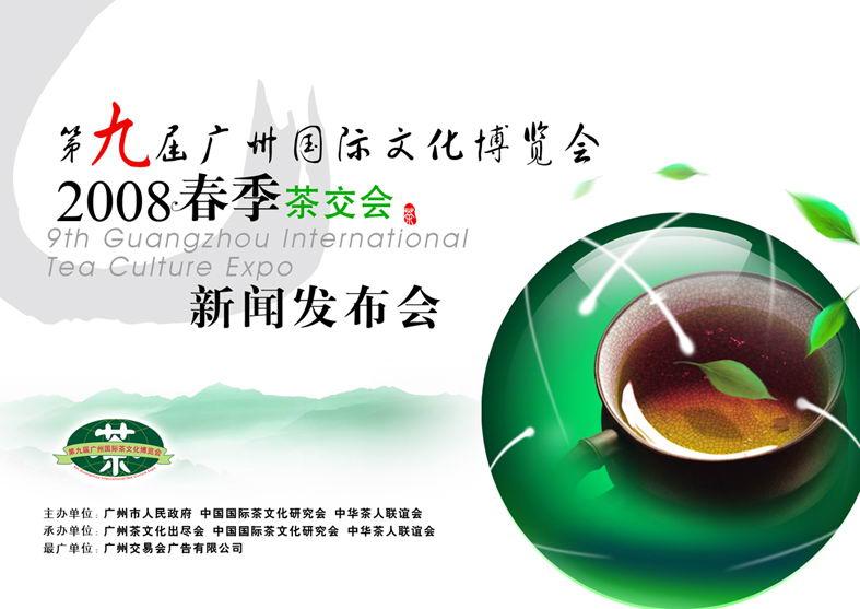 第九届广州国际文化博览会背景板设计