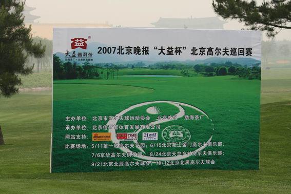 """北京晚报""""大益杯""""高尔夫球巡回赛"""