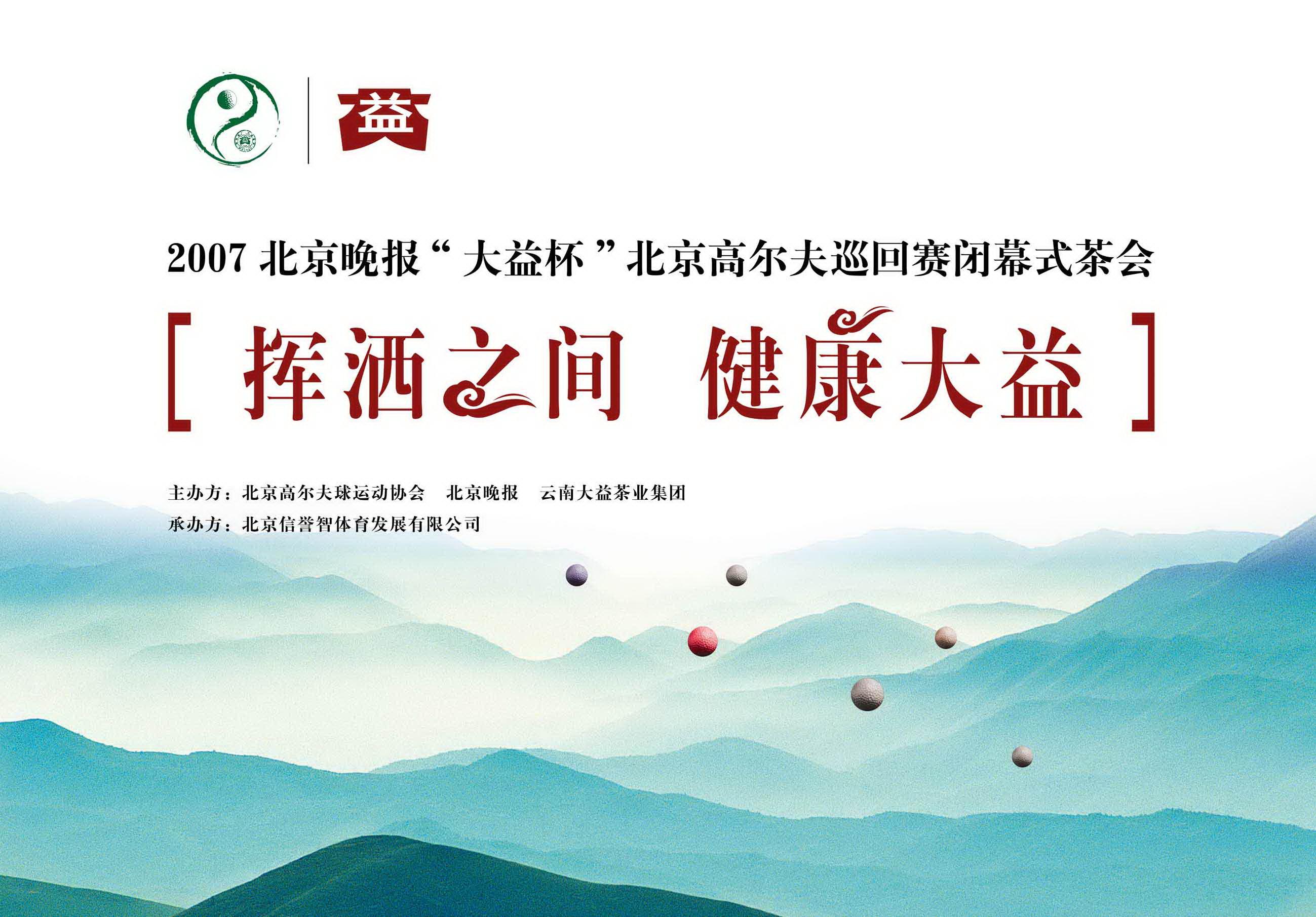 2007北京晚报《大益杯》北京高尔夫巡...