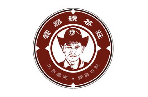 云南宝昌号茶庄标志设计