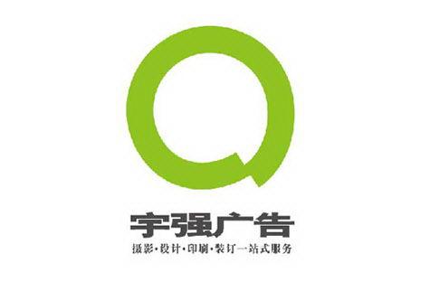 河北宇强广告有限公司标志设计