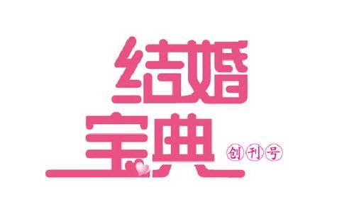 石家庄结婚宝典DM杂志标志设计