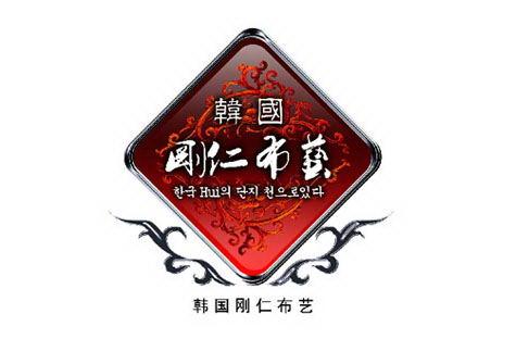 韩国刚仁布艺标志设计