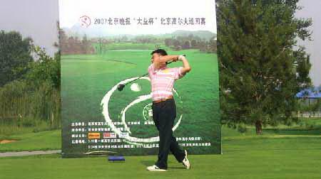 北京高尔夫球?#19981;?#36187;