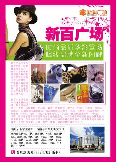 石家庄新百广场海报设计