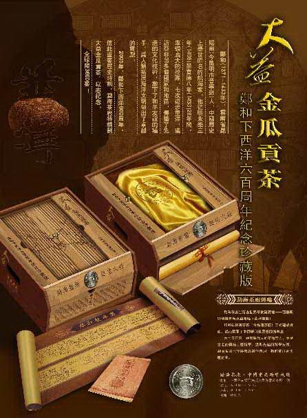 金瓜贡茶海报设计
