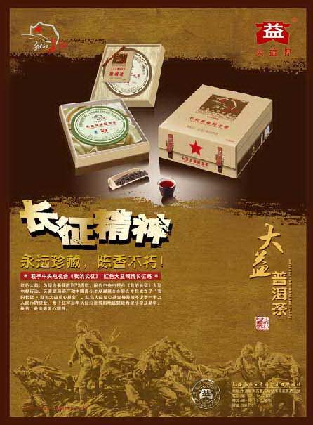 长征英雄纪念系列茶海报设计