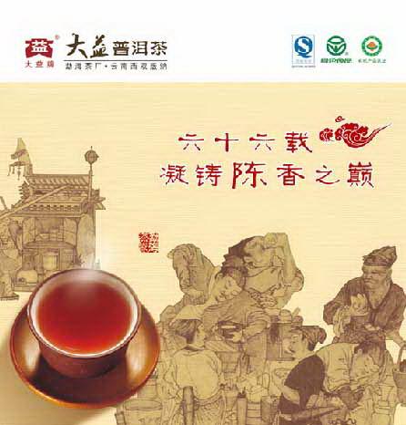 大益普洱茶海报设计