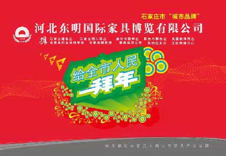 东明家具广告设计