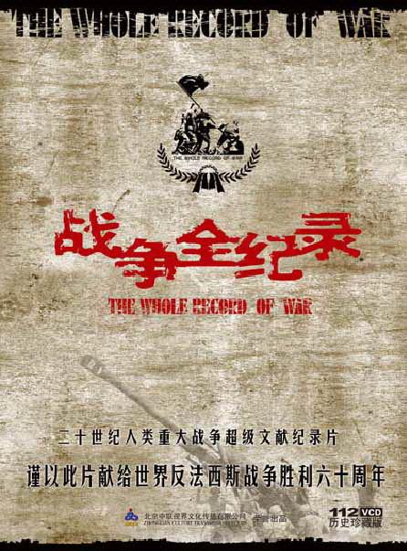 《战争全纪录》海报设计