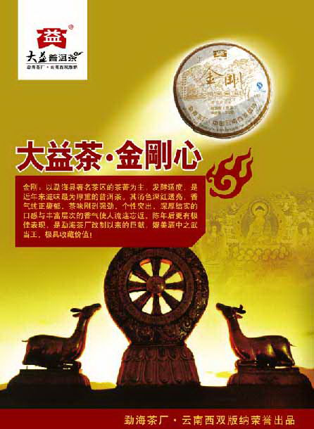 《大益金刚茶》海报设计