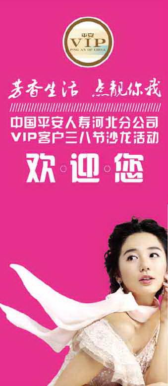 中国平安人寿VIP客户三八节沙龙活动