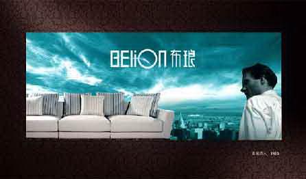 北京布琅家具有限公司网站建设