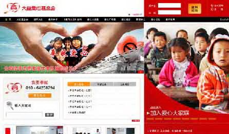 大益爱心基金网站设计