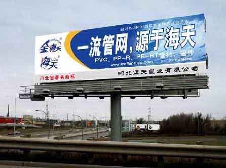 河北塑业户外广告设计
