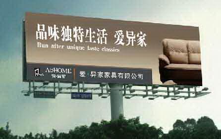 石家庄沙发公司户外广告设计
