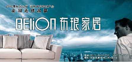 石家庄沙发、家具户外广告设计