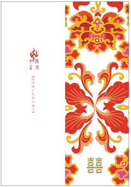 个性喜帖、请柬设计——中国风5