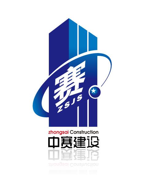 中賽建設工程有限公司 VIS設計