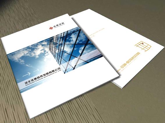 河北佳泰商務發展有限公司 畫冊設計