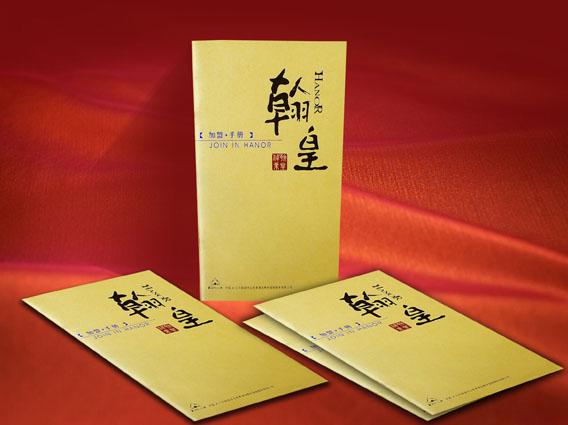 《翰皇加盟手冊設計》