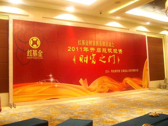 2011红基金 背景板设计