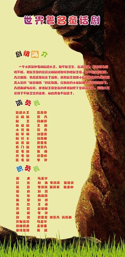 河北话剧院 展板设计