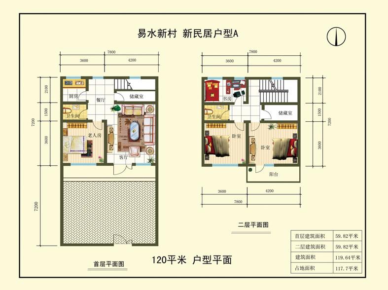 """""""易水新村""""新民居住宅平面圖"""