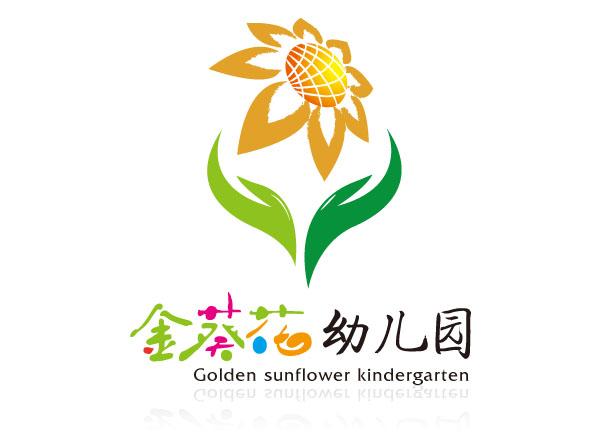 金葵花幼儿园 标志设计