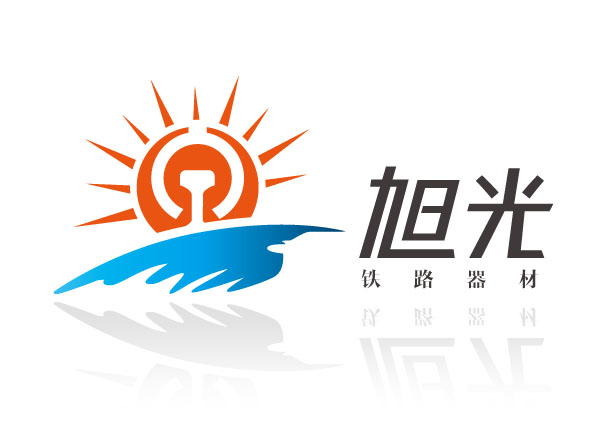 衡水旭光铁路器材 标志设计