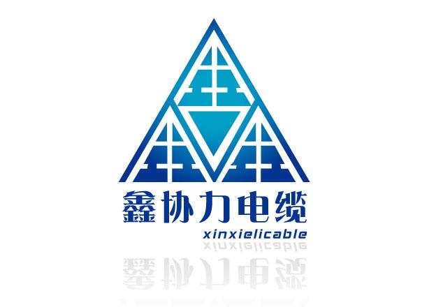 鑫协力电缆 标志设计