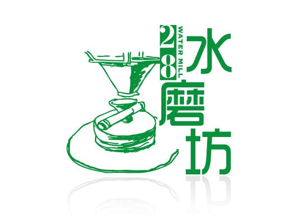 新疆和田28水磨坊 标志设计